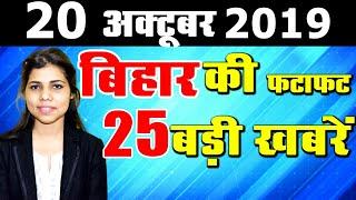 Daily Bihar today news of Bihar districts in Hindi.Latest news of Gaya,Patna Siwan & Bhagalpur.