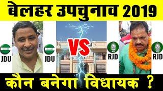 बेलहर (Belhar Vidhansabha 2019) विधानसभा उपचुनाव 2019: कौन बनेगा विधायक ?Laldhari Yadav Ramdev Yadav