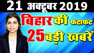 Daily Bihar today news of Bihar districts in Hindi.Latest news of Patna Gaya Siwan & Bhagalpur