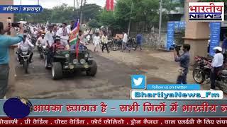 महाराष्ट्र नवनिर्माण सेना से नासिक वेस्ट के प्रत्याशी दातिर में दिखाया शक्ति प्रदर्शन। #bn #Nasik