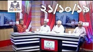 Bangla Talk show বিষয়: সরাসরি অনুষ্ঠান 'নিউজ এন্ড ভিউজ' | 21_October_2019