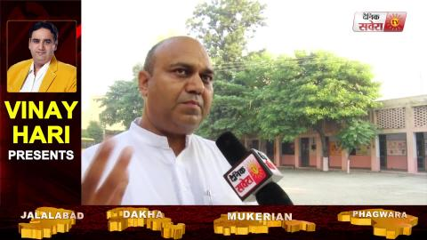 Mukerian से BJP Candidate Jangi Lal Mahajan ने डाली वोट