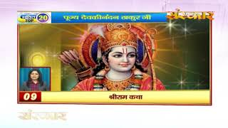 Bhakti Top 20 || 21 October 2019 || Dharm And Adhyatma News || Sanskar