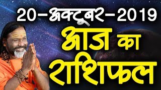 Gurumantra 20 October 2019 - Today Horoscope - Success Key - Paramhans Daati Maharaj