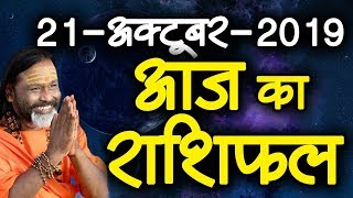 Gurumantra 21 August 2019 - Today Horoscope - Success Key - Paramhans Daati Maharaj