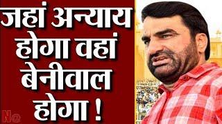 """Hanuman Beniwal का बड़ा बयान """"जहां होगा अन्याय वहां होगा Beniwal""""!वर्तमान सरकार पर साधा सीधा निशाना"""