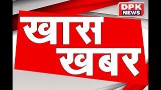 DPK NEWS | देखिये राजस्थान व देश विदेश की तमाम बड़ी खबरे | 20.10.2019