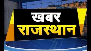 DPK NEWS | खबर राजस्थान न्यूज़ | आज की ताजा खबरे | 20.10.2019