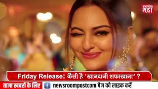 Khandaani Shafakhana Movie Review: Sonakshi Sinha Carries The Film With Great Support From Badshah