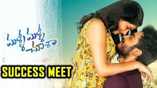 Malli Malli Chusa Movie Success Meet | Anurag Konidena | Shweta