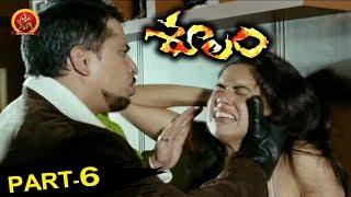 Soolam Telugu Movie Part 6 - Ajith, Sameera Reddy, Bhavana || Bhavani HD Movies