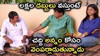 లక్షల డబ్బులు వస్తుంటే చద్ది అన్నం కోసం వెంపర్లాడుతున్నాడు || Latest Telugu Movie Scenes