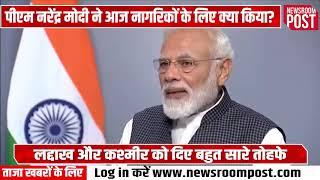 लद्दाख और कश्मीर को Narendra Modi ने दिए बहुत सारे तोहफे