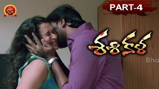 Sasikala Telugu Movie Part 4 || Misha Goshal, Nitinraj, Jaya Raj || Bhavani HD Movies