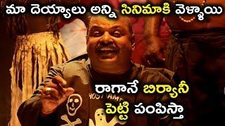 మా దెయ్యాలు అన్ని సినిమాకి వెళ్ళాయి రాగానే బిర్యానీ పెట్టి పంపిస్తా || Latest Telugu Movie Scenes