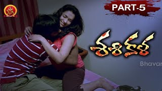 Sasikala Telugu Movie Part 5 || Misha Goshal, Nitinraj, Jaya Raj || Bhavani HD Movies