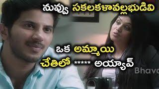 నువ్వు సకలకళావల్లభుడివి ఒక అమ్మాయి చేతిలో **** అయ్యావ్ || Latest Telugu Movie Scenes