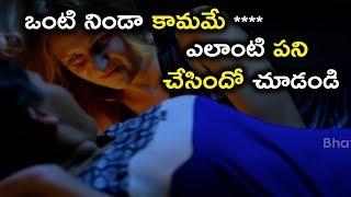 ఒంటి నిండా కామమే ****ఎలాంటి పని చేసిందో చూడండి || Latest Telugu Movie Scenes