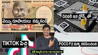 TechNews in telugu 479: poco f2,whatsapp update,miui 11 update,realme xt,1000 rupees note