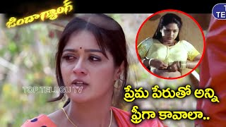 Jinda Gang Telugu Latest Movie 2019 Trailer | Tollywood Films 2019 | Top Telugu TV