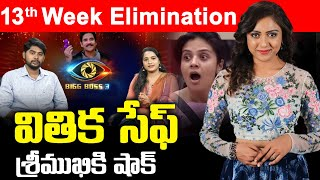 Bigg Boss 3 Telugu 13th Week Elimination | Srimukhi | Vithika | Baba | Nagarjuna | Top Telugu TV