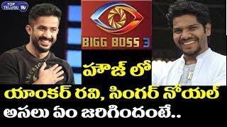 Bigg Boss 3 Latest Update | Anchor Ravi Singer Noel in Bigg Boss House to Support Rahul Sipligunj