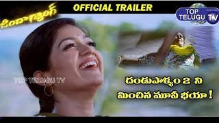 Jinda Gang Telugu Movie OFFICIAL Theatrical Trailer | Latest Telugu Trailers 2019 | Top Telugu TV