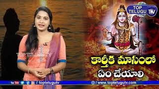 కార్తీక మాసంలో ఎం చేయాలి ? | Karthika Masam Pooja Vidhanam | Karthika Pournami | Top Telugu TV