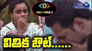 Bigg Boss 3 Telugu Latest Episode 91 Highlights | 13th Week Vithika Elimination | Top Telugu TV
