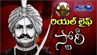 Uyyalawada Narasimha Reddy Real Life Story | Chiranjeevi Sye Raa Movie Trailer | Top Telugu TV