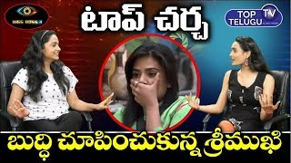 Top Charcha On Bigg Boss 3 Telugu Srimukhi & Anchor Ravi | Patas Latest Episode | 13th  Elimination