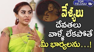 Actress Sri Reddy Sensational Comments On Wives | Sri Reddy Latest Issue | Tollywood | Top Telugu TV