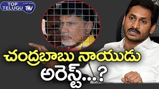Chandrababu Naidu Arrest? | TDP | YSRCP | AP CM Jagan Mohan reddy | AP  News | Top Telugu TV