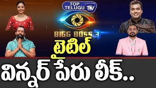 Bigg Boss 3 Telugu Final Top 3 Contestants List | Srimukhi | Baba Bhaskar | Rahul Sipligunj