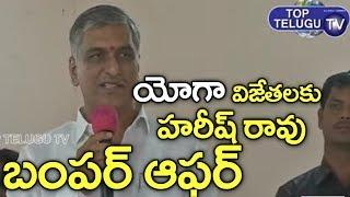 T Harish Rao Speech At Siddipet In Yoga Program   National Yoga Day   Telangana News   Top Telugu TV