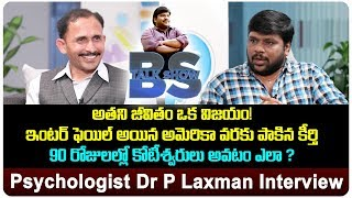 Psychologist Dr P Laxman Interview | Inspirational Videos | BS Talk Show | Top Telugu TV Interview