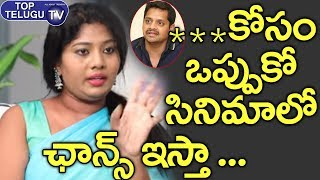 Artist Sunitha Boya about Movie Chance | BS Talk Show | Telugu New Movies2019 | Top Telugu TV