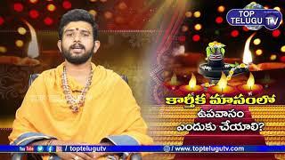 కార్తీక మాసంలో దీపాలు ఎందుకు వెలిగిస్తారు ? | Karthika Pournami |Karthika Masam | Top Telugu TV