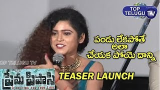 Prema Pipasi Teaser Launch Full Event | Kapiilakshi Malhotra | Suman | Telugu New Movie Trailers