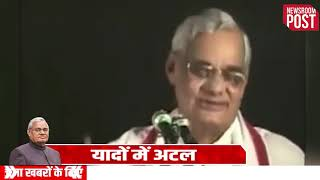 President Kovind, PM Modi pay tributes to Vajpayee on his first death anniversary