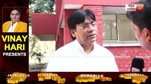 Phagwara से BJP Candidate Rajesh Bagha ने किया जीत का दावा