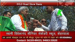 चुनाव प्रचार के अंतिम दिन इनैलो ने भी दिखाई ताकत l किया रोड शो l अशोक वर्मा ने ठोका जीत का दावा l