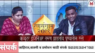 रणसंग्राम 2019-राजेश जानू