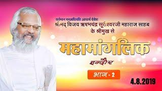 Acharya Rishabh Chandra Suri Ji Maharaj | Mahamanglik Part-2| Indore|Date:-4/8/19