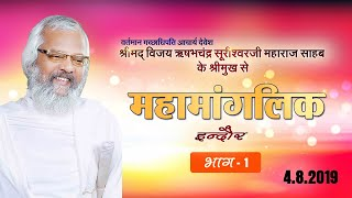 Acharya Rishabh Chandra Suri Ji Maharaj | Mahamanglik Part-1| Indore|Date:-4/8/19