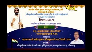 Vishesh |Shilanyaas Part-1|Rameshwaram