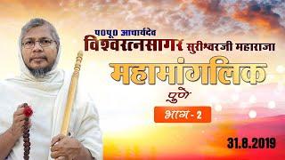 Shri Vishav Ratansuri Ji Maharaj |Mahamanglik Part-2|Pune|Date:- 31/8/19