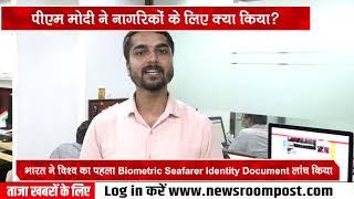 भारत ने विश्व का पहला Biometric Seafarer Identity Document (BSID) लांच किया | NewsroomPost