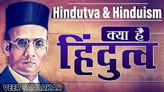 क्या है हिंदुत्व ? | Vinayak Damodar Savarkar: Hindutva and Hinduism !!