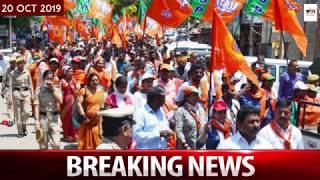 20 Oct 2019 | Today's Breaking News & Live Updates | Satya Bhanja